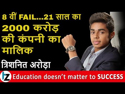 Motivational Story   Trishneet Arora - Ethical Hacker success story   #TZsuccesstalks