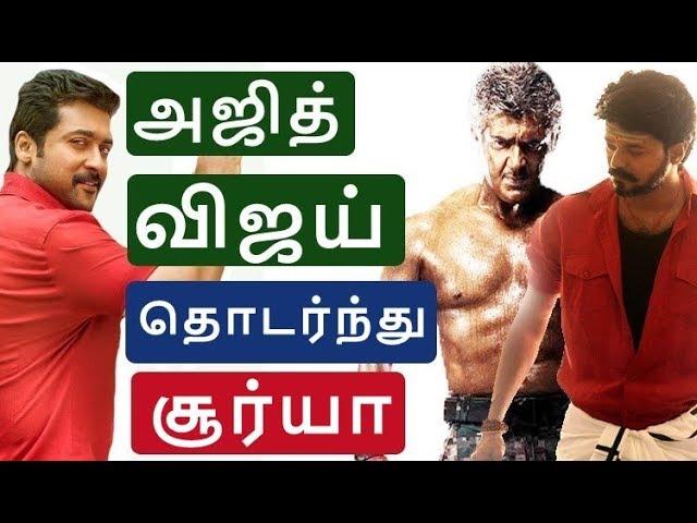 அஜித், விஜய்யை தொடர்ந்து சூர்யாவும்| Suriya | Vijay| Thala Ajith | Tamil Latest News