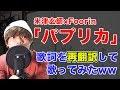 「パプリカ」の歌詞をgoogleで再翻訳して歌ってみたwww【Foorin×米津玄師】 thumbnail