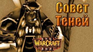 #1 НОВЫЙ ПРОЛОГ [Совет Теней] - Warcraft 3 Повелитель Кланов (Переиздание) прохождение