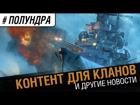 Клановый контент [#Полундра World of Warships]