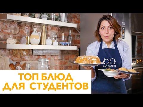 Что приготовить студенту? 3 простых и вкусных рецепта от [Рецепты Bon Appetit]