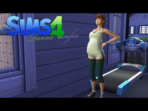 Симс 4 беременные персонажи