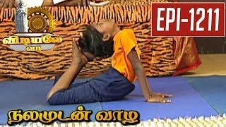 Kabodasana | Yoga Demonstration | Vidiyale Vaa | Epi 1211 | Nalamudan vaazha