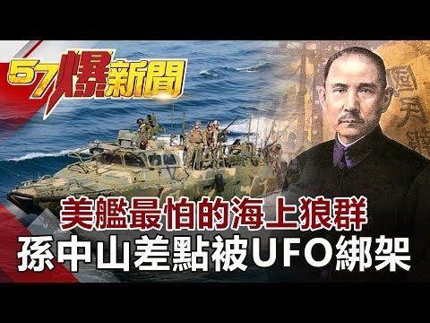 台灣-57爆新聞-20181023-美艦最怕的海上狼群 孫中山差點被UFO綁架?!