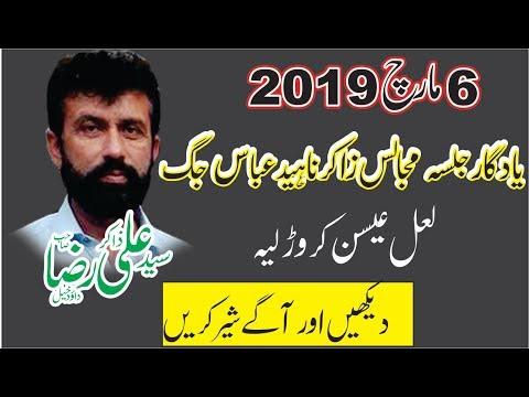 Zakir Ali Raza | Majlis 6 Mar 2019 | Jalsa Naheed Jag | laal eesan |