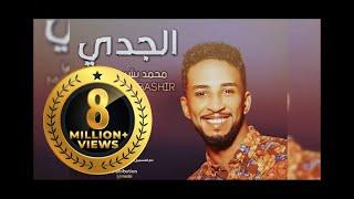 جديد الدولي محمد بشير  || الجدي || New 2017 || أغاني سودانية 2017
