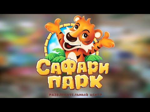"""Развлекательный центр """"Сафари Парк"""" Саратов"""