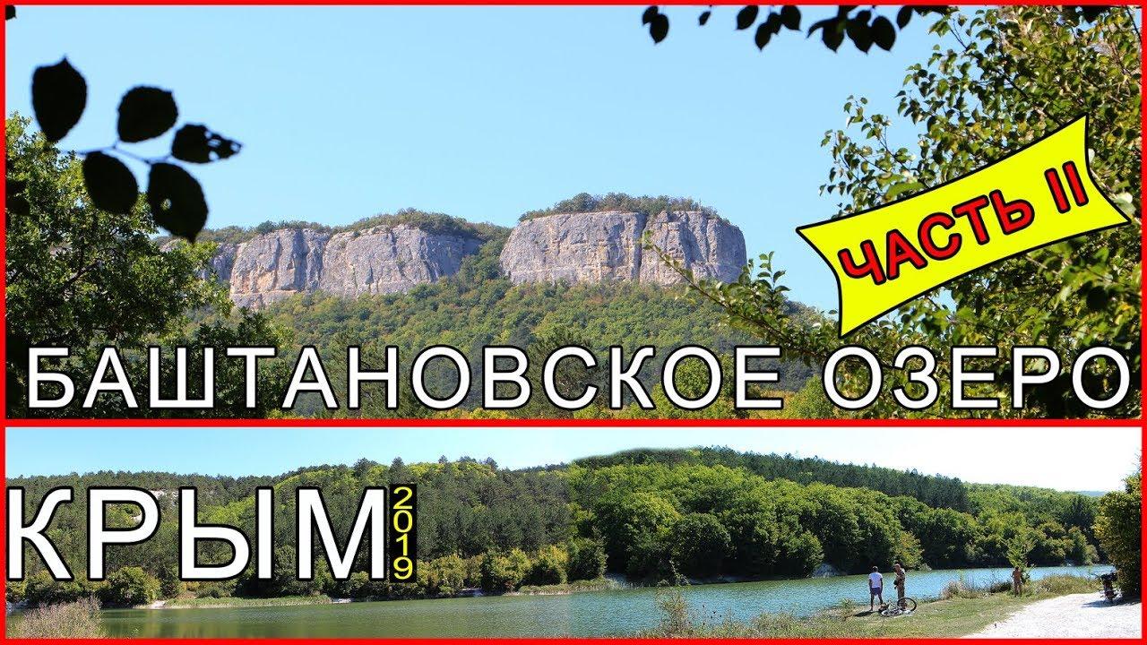 Крым Баштановское озеро Часть II