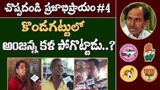 కొండగట్టులో అంజన్న కళ పోగొట్టాడు..!  Telangana Political Survey 2018 | Choppadandi #4