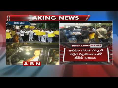 Go Back Slogans Chanted On Amit shah's Arrival In Tirupati | ABN Telugu