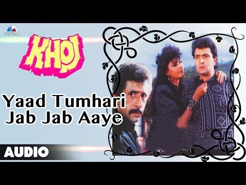 Khoj : Yaad Tumhari Jab Jab Aaye Full Audio Song | Rishi Kapoor, Kimi Katkar | video