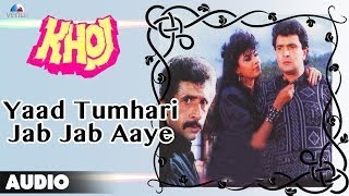 Khoj : Yaad Tumhari Jab Jab Aaye Full Audio Song | Rishi Kapoor, Kimi Katkar |