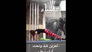 Abs exercise /mountain climber / تمرين بطن التسلق