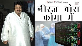 Neeraj Vora In Coma | Bollywood Bioscope Se | Health News | Latest Bollywood News