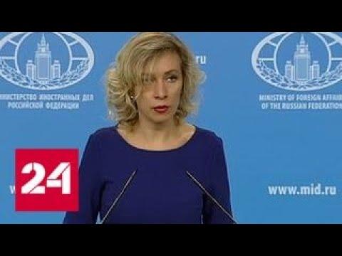 МИД РФ: Россия ответит США на снятие флагов - Россия 24