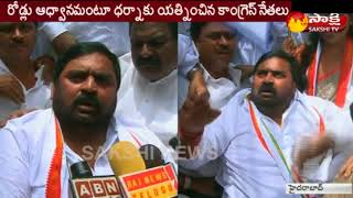City Congress Leaders Arrested in Hyderabad Over Congress Dharna at GHMC Office - Watch Exclusive