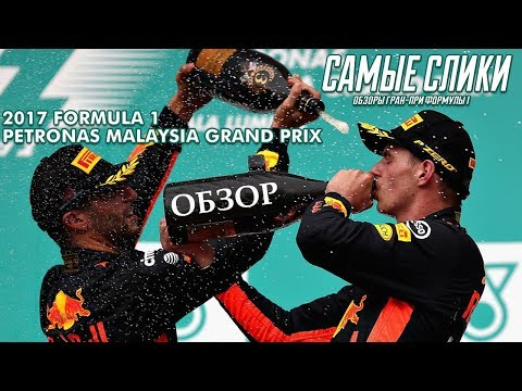 Формула 1 Гран при Малайзии 2017 ОБЗОР Malaysian GP Review