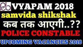vyapam samvida shikshak, police constable 2018 upcoming vacancies 2018