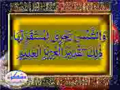 Sure Yaseen . Quran video