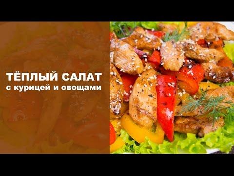 Теплый салат с курицей и овощами