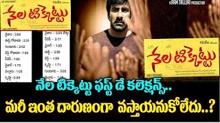 Nela Ticket Movie 1st Day Worldwide Box Office Collections | Ravi Teja | Malvika | TTM
