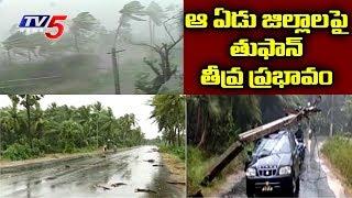 ఏడు జిల్లాలపై తుఫాన్ తీవ్ర ప్రభావం..! | Phethai Cyclone Affected Areas In AP