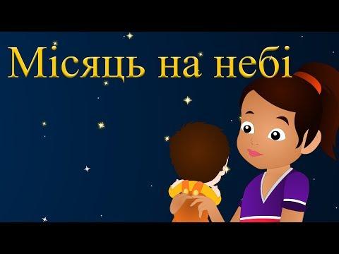 Місяць на небі, зіроньки сяють   Збірка колискових пісень 25 хвилин