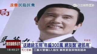 「送總統玉照」年編300萬 網友酸「避邪用」