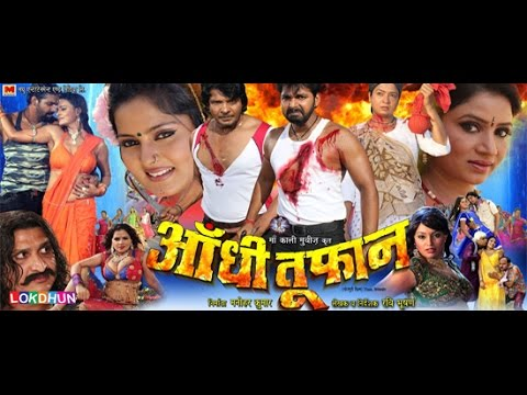 Hd आंधी तूफ़ान - Aandhi Toofan - Bhojpuri Film 2014 - Latest Bhojpuri Movie - Hot Bhojpuri Full Movie video