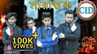 মারাত্মক CID || Marattok CID || Zan Zamin