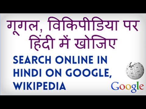 how to search google and wikipedia in hindi google