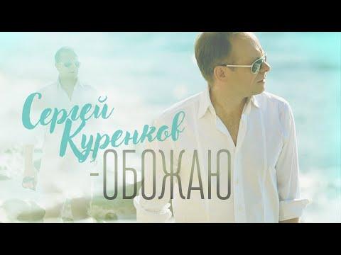 Сергей Куренков - Обожаю