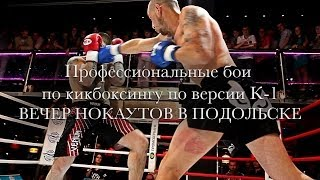 Кикбоксинг, нокауты / Kickboxing, knock-outs / 18.05.2014
