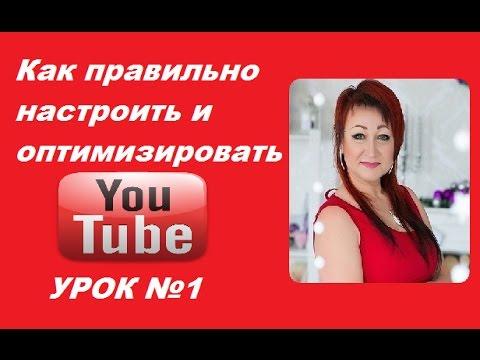 Как оптимизировать и настроить Ютуб канал-Урок№1  Евгения Коневега