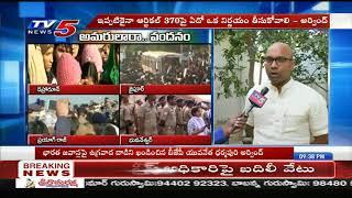 Dharmapuri Aravind Condemns Pulwama Issue