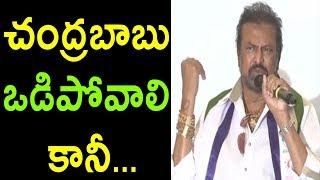 చంద్రబాబు ఒడిపోవాలి కానీ... | Manchu Mohan Babu About YS Jagan | Joins YSRCP | Cinema Politics