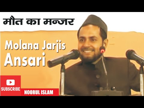 Molana Jarjis Maut Ka Manzar video