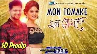 Mon Tomake   SD Prodip   Sahriar Badhon   Adnan   Audio Track   Bangla New Song   2018