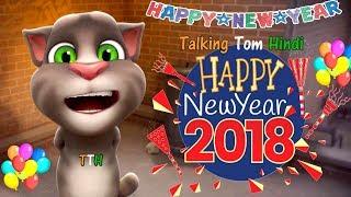 Talking Tom Hindi - Happy New Year 2018 Funny Comedy - Talking Tom Funny Videos