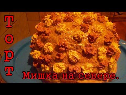 ОоЧень Вкусный Торт Мишка на Севере.Рецепты Тортов.