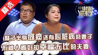 【NEW】涂磊情感《谢谢你来了》20181211:一段不被看好,却幸福无比的婚姻