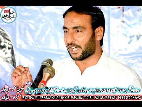 Zakir Azad Hussain Gujjar I Majlis 1 Ramzan 2019 I YadGar Masiab