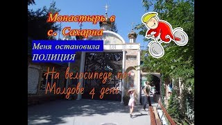 Travel to Moldova. Saharna Monastery, Police of Moldova