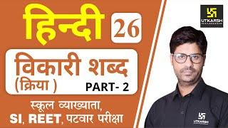 विकारी शब्द (क्रिया) Part-2 | Hindi Grammar EP-26 | Teacher, REET, & All Exams | by Ashish Sir