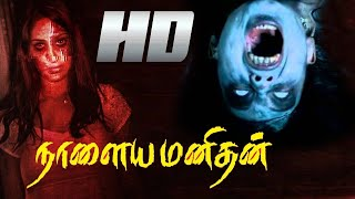 Nalaya Manithan-Mohan,Prabhu,Amala,Janagaraj,Super Hit Tamil Thirller Full Movie