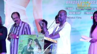 Bruce Lee 2 Movie Audio Launch Part 1