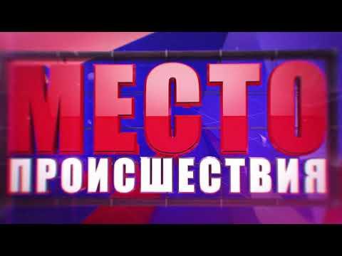 """""""Место происшествия"""" выпуск 24.05.2018"""