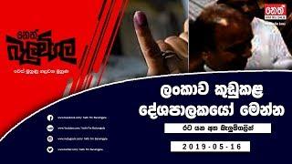 Neth Fm Balumgala | 2019-05-16