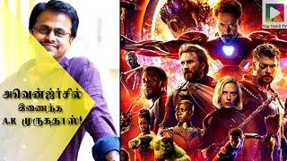 அவென்ஜ்ர்சில் இணைந்த A.R முருகதாஸ்! | AR Murugadoss joins Avengers End Game #avengersendgame